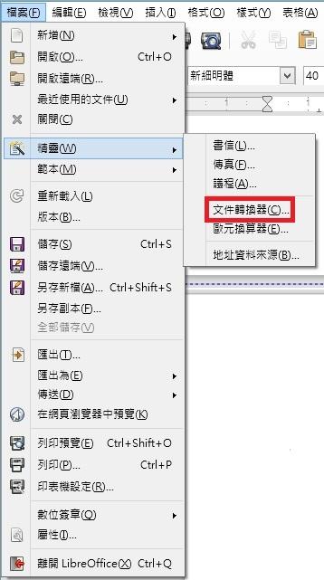 在功能表選單選擇檔案/精靈/文件轉換器