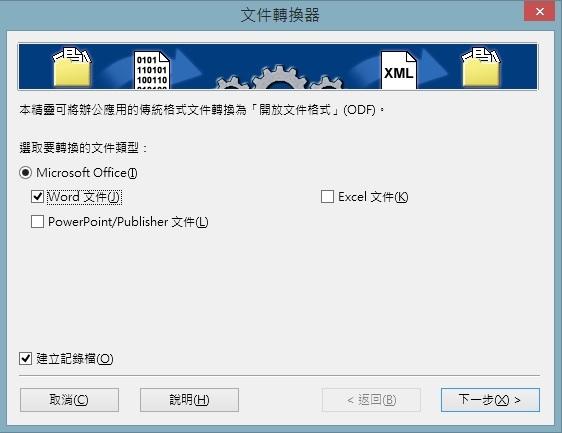 在文件轉換器頁面選擇轉換文件類型
