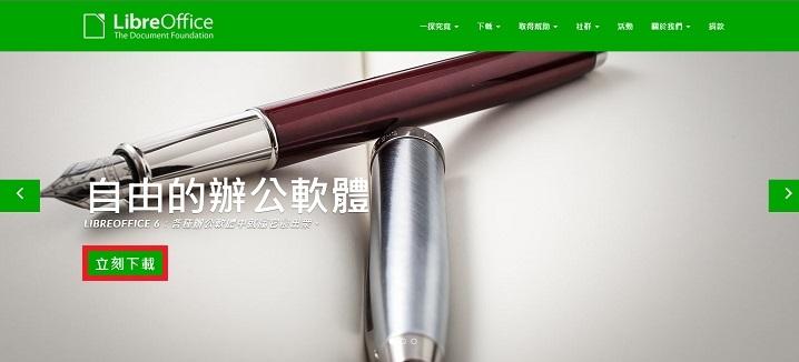 點選LibreOffice官網中的立刻下載